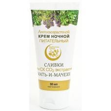 Крем ночной Антивозрастной  питательный для сухой кожи «Сливки и СК СО2 экстракт Мать-и-мачехи» (в тубе)