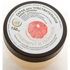 """Скраб для чувствительной кожи головы """"Грейпфрут и Творожок"""""""