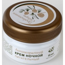 Крем ночной Антивозрастной  питательный для сухой кожи «Сливки и СК СО2 экстракт Мать-и-мачехи»