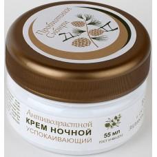 Крем ночной Антивозрастной успокаивающий для нормальной и жирной кожи «Варенец  и СК СО2 экстракт Зизифоры алтайской»