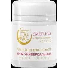 Антивозрастной универсвльный крем день+ночь Сметанка и СК СО2 экстракт Калины.