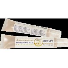 Крем для век и губ Антивозрастной питающий Йогурт и СК СО2 экстракт Петрушки кудрявой
